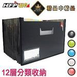 HFPWP 12層分類風琴夾+名片袋(車黑邊)-黑