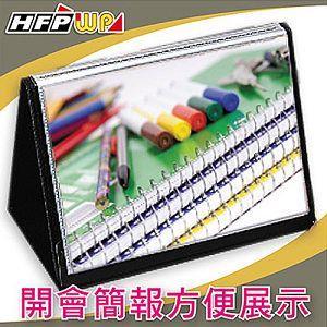 HFPWP 20頁站立式資料簿-A4橫式