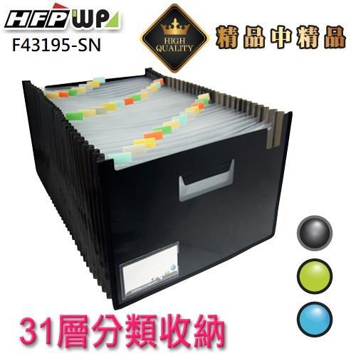 HFPWP 31層分類風琴夾+名片袋(車黑邊)-黑