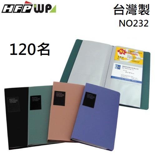 HFPWP 3段式名片簿(120入)-紅