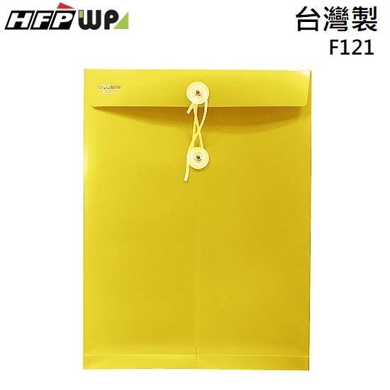 HFPWP 不透明文件袋 A4-黃