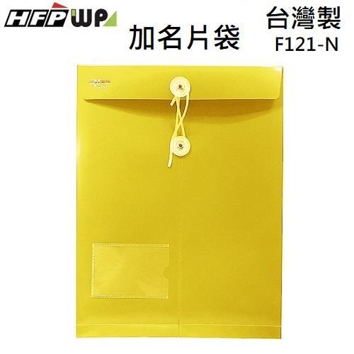 HFPWP 不透明文件袋加名片袋 A4-黃