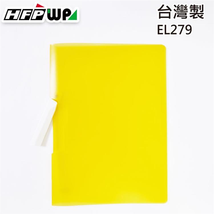 HFPWP 果凍色文件夾 A4-黃