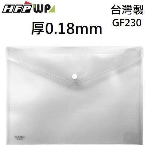 HFPWP 壓花文件袋 A4-白