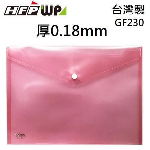 HFPWP 壓花文件袋 A4-紅