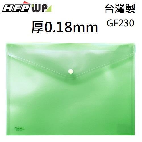 HFPWP 壓花文件袋 A4-綠