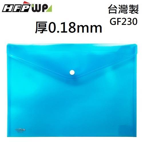 HFPWP 壓花文件袋 A4-藍