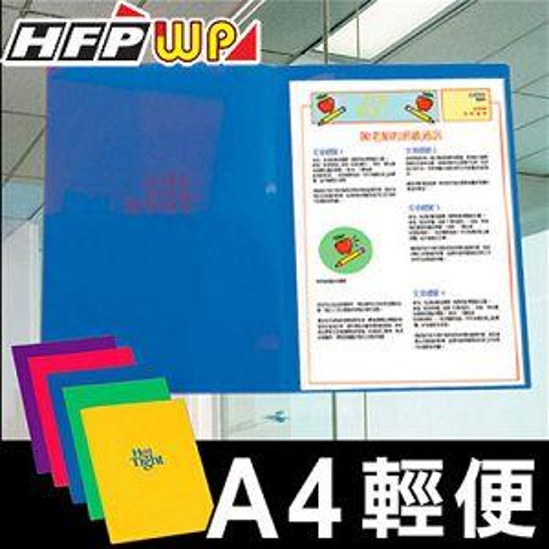 HFPWP 雙用文件套 A4-藍