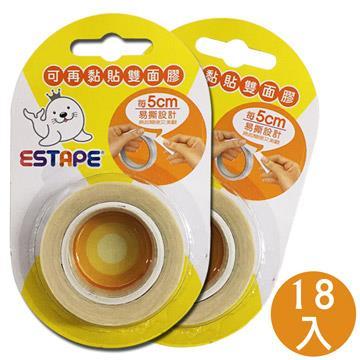 【ESTAPE】可再黏雙面透明膠帶18入(19mm x 8M)