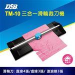 [迪士比DSB] 原創 TM-10 裁刀機 裁紙器 (滑輪刀) (直線/虛線/波浪線)