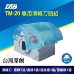 [迪士比DSB] 裁刀機配件 TM-20專用 可替換式滑輪刀組