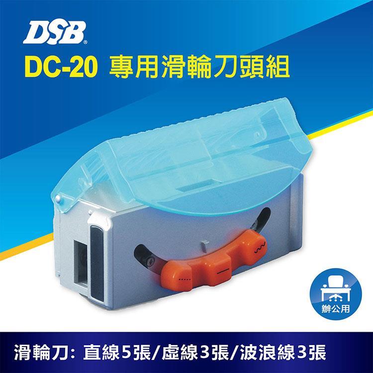 [迪士比DSB] 裁刀機配件 DC-20專用 可替換式滑輪刀組
