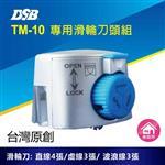 [迪士比DSB] 裁刀機配件 TM-10專用 可替換式滑輪刀組
