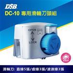 [迪士比DSB] 裁刀機配件 DC-10專用 可替換式滑輪刀組
