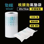 [包旺WiAIR] WiAIR-1000 緩衝氣墊機專用充氣膜 氣泡膜 (長度150M) 箱內空隙填充 (枕頭泡氣墊袋)