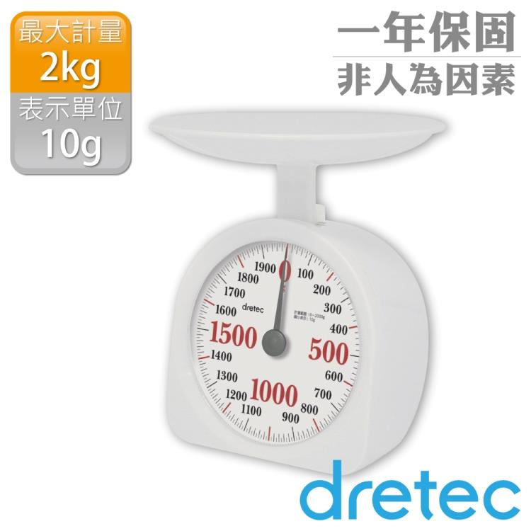 【dretec】「奶油泡泡」新型大畫面機械式信件秤(2Kg)