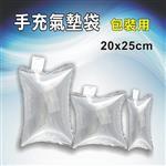[包旺WiAIR] 包裝用 氣墊袋 空氣袋 箱內空隙填充 緩衝氣泡袋 氣泡膜 (20x25cm)