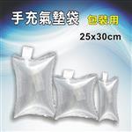 [包旺WiAIR] 包裝用 氣墊袋 空氣袋 箱內空隙填充 緩衝氣泡袋 氣泡膜 (25x30cm)