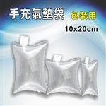 [包旺WiAIR] 包裝用 氣墊袋 空氣袋 箱內填充 緩衝氣泡袋 氣泡膜 (10x20cm)