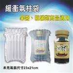 [包旺WiAIR] 包裝用 緩衝氣柱袋 (23x21cm) 瓶罐類商品適用