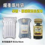 [包旺WiAIR] 包裝用 緩衝氣柱袋 (23*18cm) 瓶罐類商品適用