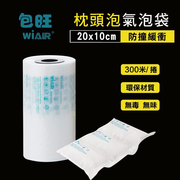 [包旺WiAIR] WiAIR-1000 緩衝氣墊機專用充氣膜 氣泡膜(長度300米) 箱內空隙填充