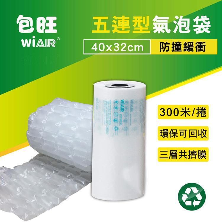 [包旺WiAIR] WiAIR-1000 緩衝氣墊機專用充氣膜 氣泡膜 (長度300米) (四連泡)