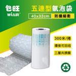 [包旺WiAIR] WiAIR-1000 緩衝氣墊機專用充氣膜 氣泡膜 (長度300M) (四連泡)