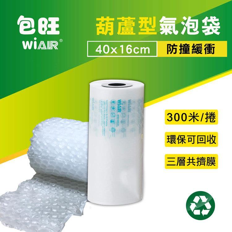 [包旺WiAIR] WiAIR-1000 緩衝氣墊機專用充氣膜 氣泡膜 (長度300米) (葫蘆泡)