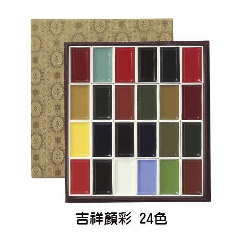 日本 吉祥 顏彩 國畫顏料 固態水彩 24色
