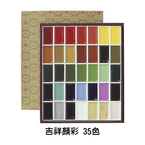 日本 吉祥 顏彩 國畫顏料 固態水彩 35色
