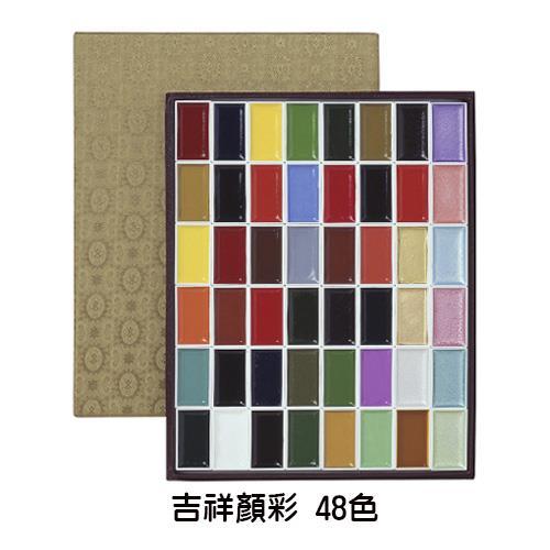 日本 吉祥 顏彩 國畫顏料 固態水彩 48色
