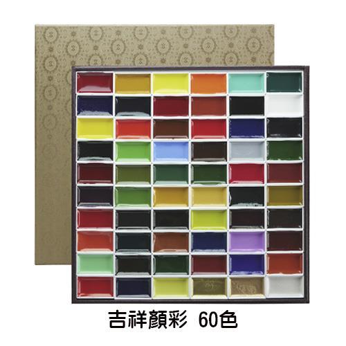 日本 吉祥 顏彩 國畫顏料 固態水彩 60色