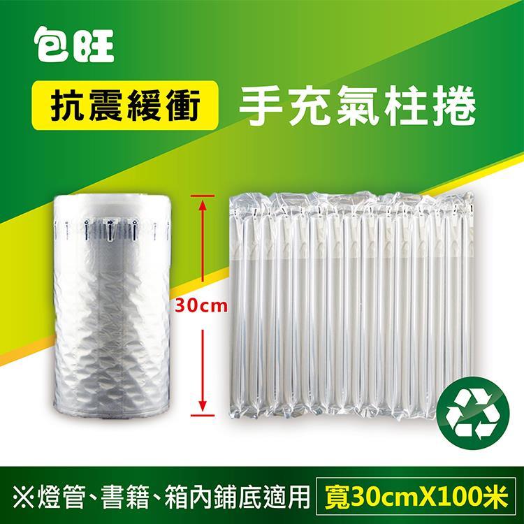 [包旺WiAIR] 包裝用 緩衝氣柱捲 (寬30cmx長100米 1500元) 燈管 書籍 彩盒