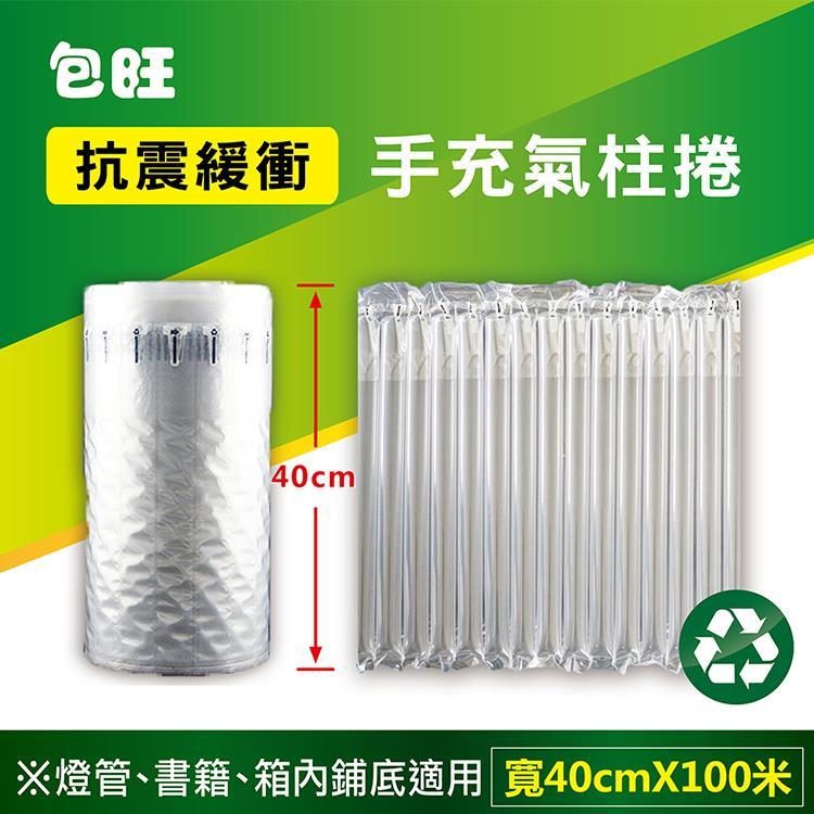 [包旺WiAIR] 包裝用 緩衝氣柱捲 (寬40cmx長100米 1800元) 燈管 書籍 彩盒外層