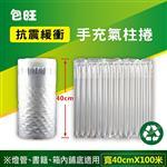 [包旺WiAIR] 包裝用 緩衝氣柱捲 (寬40cmx長100M 1800元) 燈管 書籍 彩盒外層