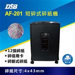[迪士比DSB] 碎紙機 AF-201 (短碎式鋼刀組) 手動送紙12張以內 (馬力231W)