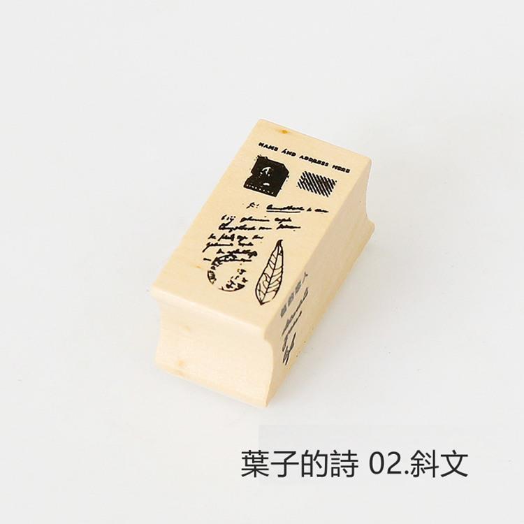 木質橡膠印章.葉子的詩02.斜文