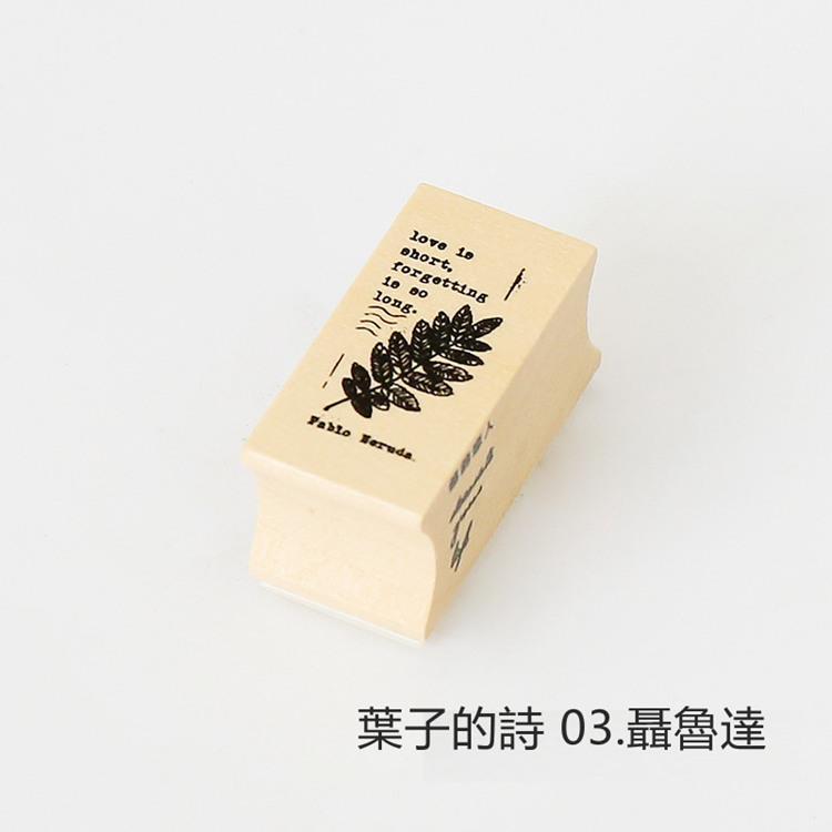木質橡膠印章.葉子的詩03.聶魯達