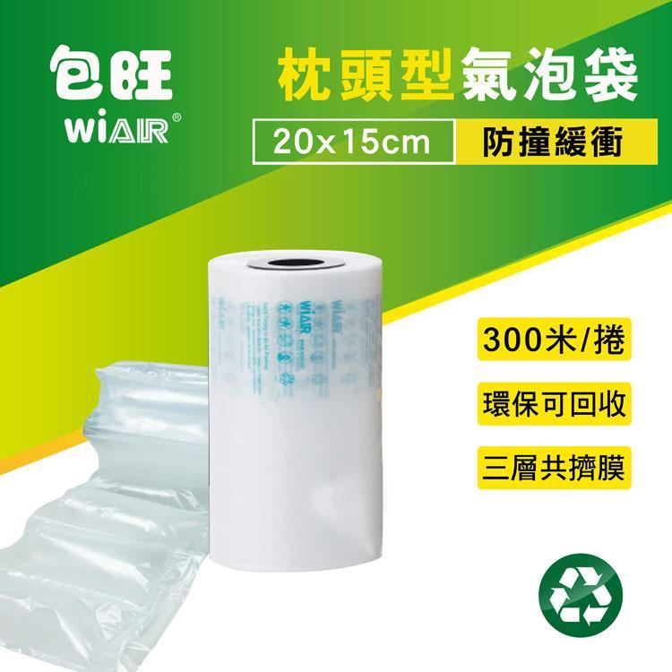 [包旺WiAIR] WiAIR-1000 包裝用 緩衝氣墊機專用充氣膜 (20x5cm)