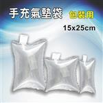 [包旺WiAIR] 包裝用 氣墊袋 空氣袋 箱內空隙填充 緩衝氣泡袋 氣泡膜 (15x25cm)