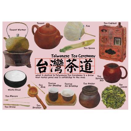 我愛台灣明信片●台灣茶道