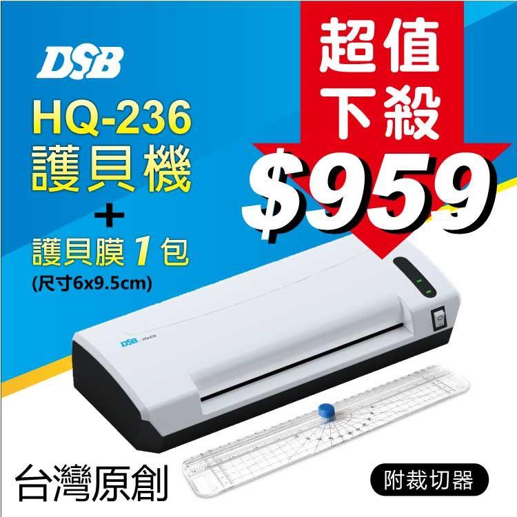 [迪士比DSB]台灣原創 HQ-236 護貝機 A4 附裁切器 裁刀機 裁紙器