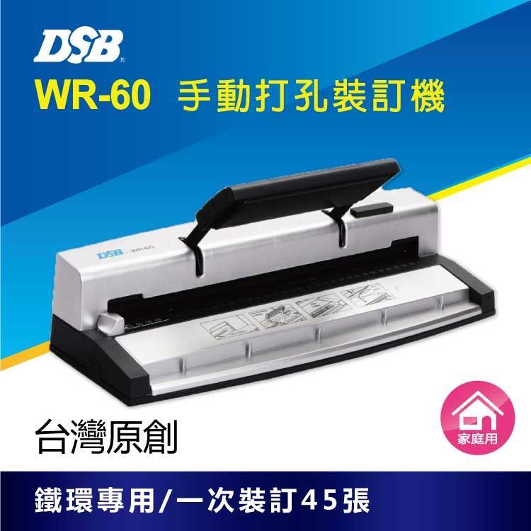 [迪士比DSB] 台灣原創 WR-60 手動打孔裝訂機 鐵環圈專用