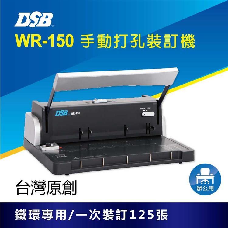 [迪士比DSB] 台灣原創 WR-150 手動打孔裝訂機 鐵環圈專用 一次可打15張