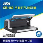 [迪士比DSB] 台灣原創 CB-180 手動打孔裝訂機 膠環圈專用 一次裝訂450張