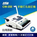 [迪士比DSB] 台灣原創 CW-350 手動打孔裝訂機 (膠環、鐵環圈二合一) 一次可裝訂450張