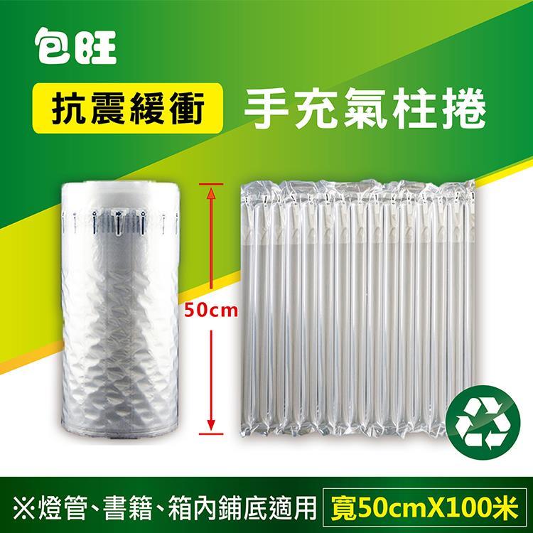 [包旺WiAIR] 包裝用 緩衝氣柱捲 (寬50cmx長100M 2200元) 燈管 書籍 彩