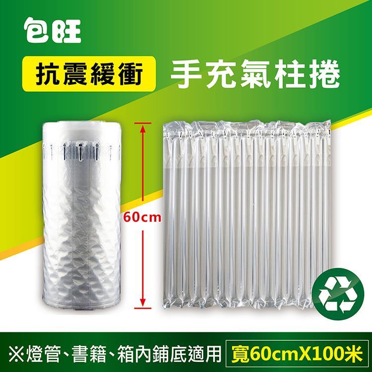 [包旺[WiAIR] 包裝用 緩衝氣柱捲 (寬60cmx長100米 3000元) 燈管 書籍 彩盒外