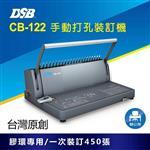 [迪士比DSB] 台灣原創 CB-122 手動打孔裝訂機 膠環圈專用 一次裝訂450張